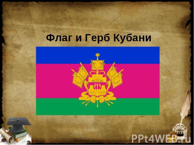 Флаг и Герб Кубани