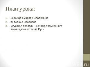 План урока: Усобица сыновей Владимира Княжение Ярослава «Русская правда» - начал