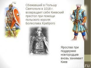 Сбежавший в Польшу Святополк в 1018 г. возвращает себе Киевский престол при помо