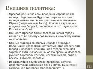 Внешняя политика: Ярослав расширял свои владения, строил новые города. Недалеко
