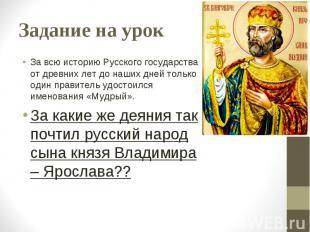 Задание на урок За всю историю Русского государства от древних лет до наших дней