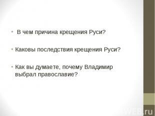 В чем причина крещения Руси? Каковы последствия крещения Руси? Как вы думаете, п