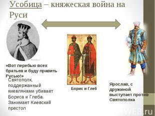 Усобица – княжеская война на Руси «Вот перебью всех братьев и буду править Русью