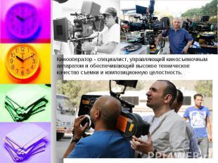 Кинооператор - специалист, управляющий киносъемочным аппаратом и обеспечивающий