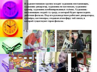 В художественную группу входят художник-постановщик, художник-декоратор, художни