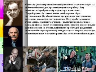 Режиссёр (режиссёр-постановщик) является главным лицом на съёмочной площадке, ор