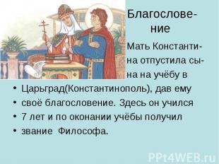 Благослове- ние Мать Константи- на отпустила сы- на на учёбу в Царьград(Констант
