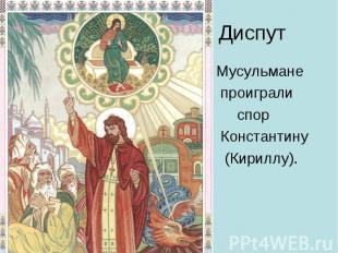 Диспут Мусульмане проиграли спор Константину (Кириллу).