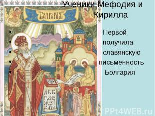 Ученики Мефодия и Кирилла Первой получила славянскую письменность Болгария