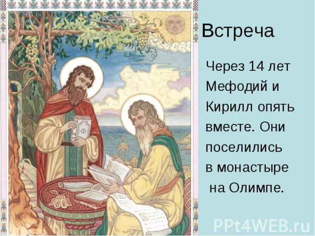 Встреча Через 14 лет Мефодий и Кирилл опять вместе. Они поселились в монастыре на Олимпе.