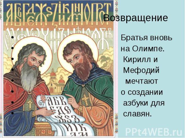 Возвращение Братья вновь на Олимпе. Кирилл и Мефодий мечтают о создании азбуки для славян.