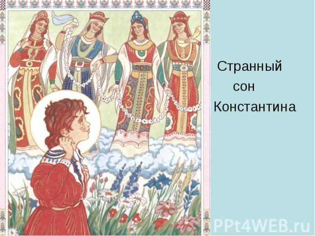 Странный сон Константина