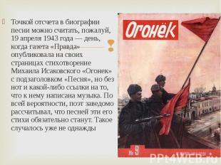 Точкой отсчета в биографии песни можно считать, пожалуй, 19 апреля 1943 года — д