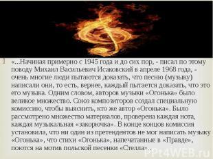 «...Начиная примерно с 1945 года и до сих пор, - писал по этому поводу Михаил Ва