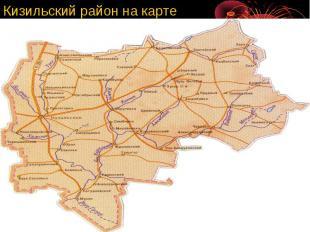 Кизильский район на карте