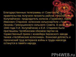 Благодарственные телеграммы от Советского правительства получили патриоты района