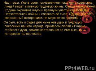 Идут годы. Уже второе послевоенное поколение советских людей ведет активную труд