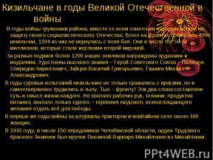 Кизильчане в годы Великой Отечественной в войны В годы войны труженики района, в