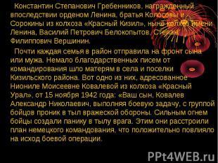Константин Степанович Гребенников, награжденный впоследствии орденом Ленина, бра