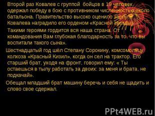 Второй раз Ковалев с группой бойцов в 19 человек одержал победу в бою с противни