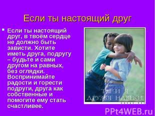 Если ты настоящий другЕсли ты настоящий друг, в твоём сердце не должно быть зави