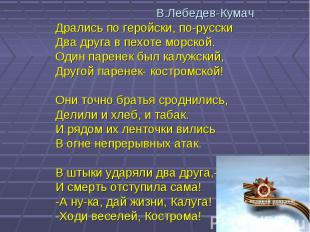 В.Лебедев-Кумач Дрались по геройски, по-русски Два друга в пехоте морской. Один