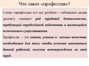 Что такое «профессия»?Слово «профессия» (от лат. profitere – «объявлять своим де