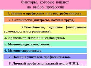 Факторы, которые влияют на выбор профессии1. Знания о профессиях и их востребова