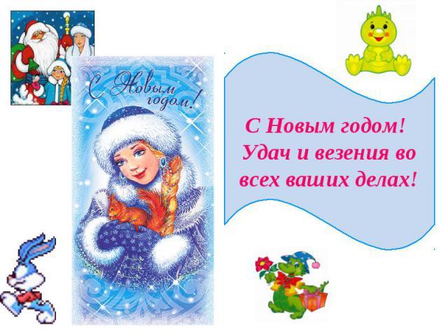 С Новым годом! Удач и везения во всех ваших делах!