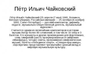 Пётр Ильич Чайковский Пётр Ильи ч Чайко вский (25 апреля (7 мая) 1840, Воткинск,