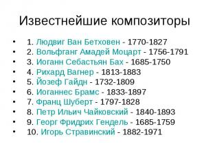 Известнейшие композиторы 1. Людвиг Ван Бетховен - 1770-1827 2. Вольфганг Амадей