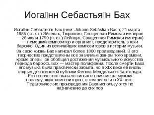 Иога нн Себастья н Бах Иога нн Себастья н Бах (нем. Jóhann Sebástian Bach; 21 ма