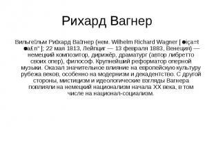 Рихард Вагн ер Вильге льм Ри хард Ва гнер (нем. Wilhelm Richard Wagner [ˈʁiçaʁt