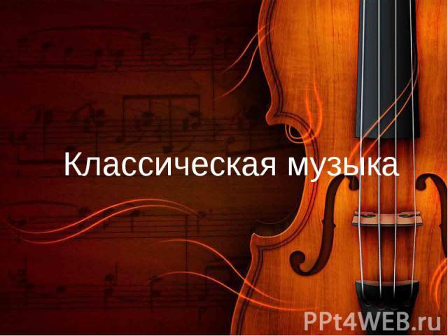 Скачать классическую мелодию