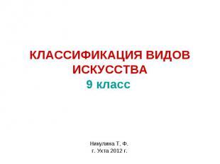 Классификация видов искусства Никулина Т. Ф. г. Ухта 2012 г.