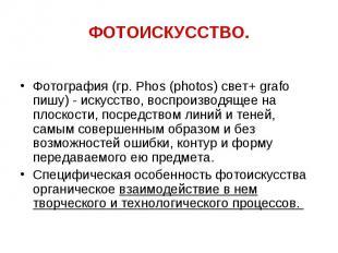 ФОТОИСКУССТВО. Фотография (гр. Phos (photos) свет+ grafo пишу) - искусство, восп