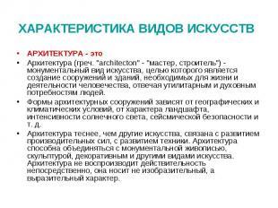 "ХАРАКТЕРИСТИКА ВИДОВ ИСКУССТВ АРХИТЕКТУРА - это Архитектура (греч. ""architecton"""