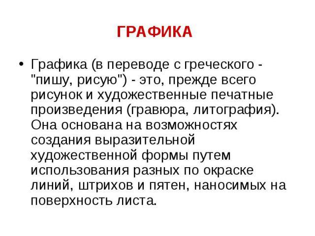 ГРАФИКА Графика (в переводе с греческого -