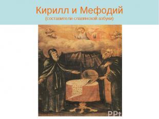 Кирилл и Мефодий (составители славянской азбуки)