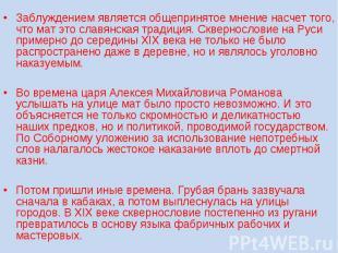 Заблуждением является общепринятое мнение насчет того, что мат это славянская тр