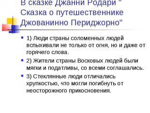 """В сказке Джанни Родари """" Сказка о путешественнике Джованинно Периджорно"""" 1) Люди"""