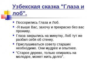 """Узбекская сказка """"Глаза и лоб"""".Поссорились Глаза и Лоб. -Я выше Вас, захочу и пр"""