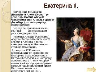 Екатерина ΙΙ. Екатери на II Великая (Екатерина Алексе евна; при рождении София А