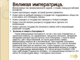 Великая императрица. Императрица так сформулировала задачи, стоящие перед россий