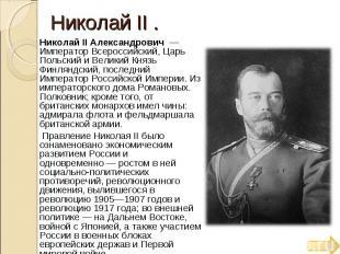 Николай ΙΙ . Николай II Александрович — Император Всероссийский, Царь Польский