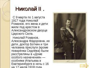 Николай ΙΙ . С 9 марта по 1 августа 1917 года Николай Романов, его жена и дети ж