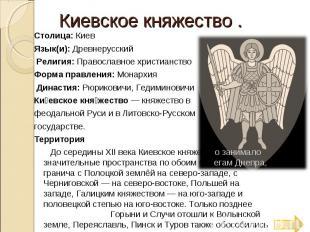 Киевское княжество . Столица: Киев Язык(и): Древнерусский Религия: Православное