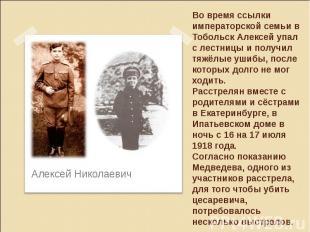 Во время ссылки императорской семьи в Тобольск Алексей упал с лестницы и получил