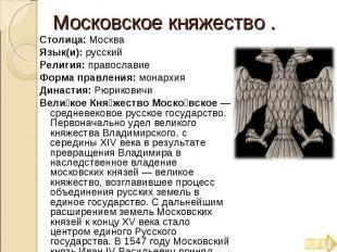 Московское княжество . Столица: Москва Язык(и): русский Религия: православие Фор