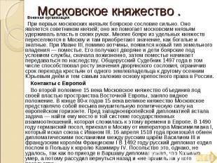 Московское княжество . Военная организация При первых московских князьях боярско